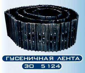 Ленты гусеничные для ЭО-5124, ЭО-5225, ЭО-6123. - изображение 1