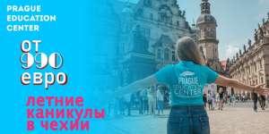 Летние каникулы в Европе от 990 евро - изображение 1