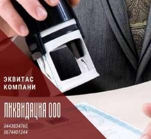 Ликвидация ООО без проблем. Ликвидация фирмы за 1 день в Киеве. - изображение 1