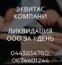 Ликвидация ООО в Киеве за 24 часа. Экспресс-ликвидация предприятия в Киеве.
