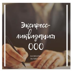 Ликвидация фирмы за 1 день в Киеве. Услуги корпоративного юриста. - изображение 1
