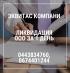Перейти к объявлению: Ликвидировать ООО за 1 день Киев. Помощь в ликвидации предприятия.