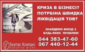 Ликвидировать ООО за 1 день Одесса. Ликвидация предприятий под ключ Одесса. - изображение 1