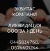 Перейти к объявлению: Ликвидируем любое предприятие за 24 часа в Харькове.