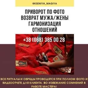 Любая магическая помощь в Киеве. - изображение 1
