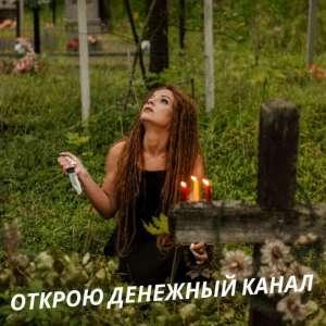 Любовная магия Киев. Возврат любимых. - изображение 1