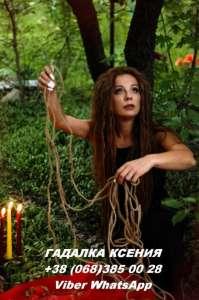 Любовная магия Киев. Магические услуги Киев. - изображение 1