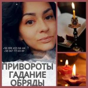 Любовная Магия любимых Киев. Магическая защита Киев. - изображение 1