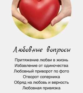 Любовная магия. Обряды. Денежная магия. Одесса - изображение 1