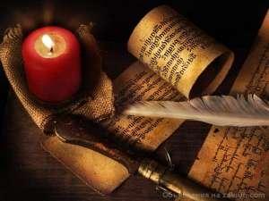 Любовная магия , приворот. Приворот для брака. Снятие негатива. Гармонизация отношений. - изображение 1