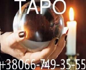 Любовные расклады на Таро. Услуги гадалки онлайн. - изображение 1