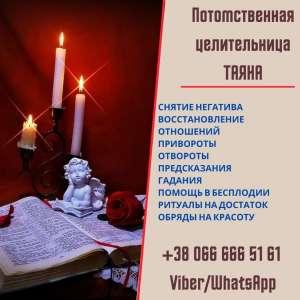 Любовный приворот в в Киеве. Снятие порчи Киев. - изображение 1