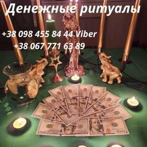 Любовный Приворот Киев. Золотой Обряд на Удачу. Снять Порчу - изображение 1