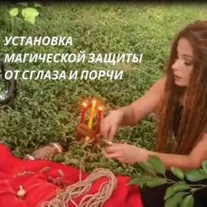 Любовный приворот Киев. Обряды на бизнес. Снятие негатива Киев. - изображение 1