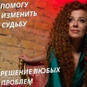 Любовный приворот Киев. Обряды на бизнес. - изображение 1