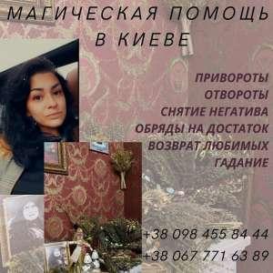 Любовный Приворот Киев. Отворот от разлучницы. Предсказание будущего и коррекция судьбы - изображение 1