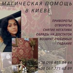 Любовный Приворот Киев. Помощь Целительницы Медиума Киев. - изображение 1