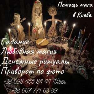 Любовный Приворот Киев. Снятие Порчи Киев. - изображение 1