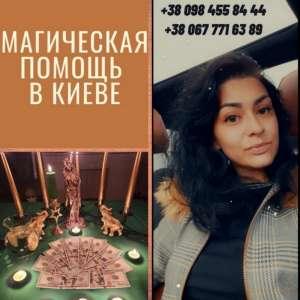 Любовный Приворот Киев. Снять Порчу. Золотой Обряд на Удачу - изображение 1