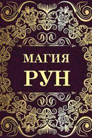 ЛЮБОВЬ, СЧАСТЬЕ, ЗДОРОВЬЕ, БОГАТСТВО - изображение 1