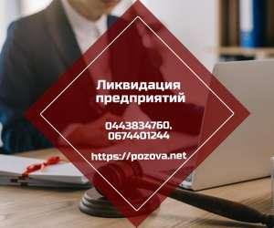 Ліквідація підприємств в Києві - изображение 1