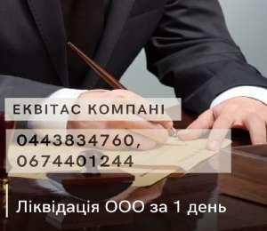 Ліквідація підприємств за 1 день в Дніпрі. - изображение 1