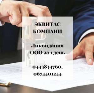 Ліквідація ТОВ. Допомога у закритті підприємства. - изображение 1