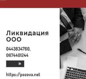 Ліквідація ТОВ за 1 день в Києві. - изображение 1