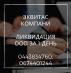 Перейти к объявлению: Ліквідація ТОВ за 1 день. Допомога в ліквідації підприємства Дніпро