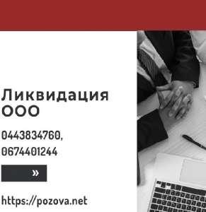 Ліквідація ТОВ за 1 день під ключ в Харкові. - изображение 1
