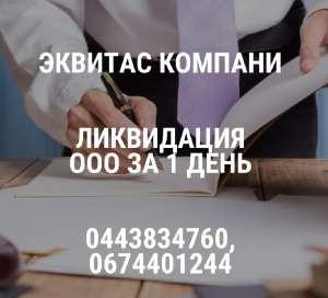 Ліквідація ТОВ у Харкові. Ліквідація підприємств за 1 день. - изображение 1