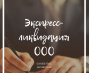 Перейти к объявлению: Ліквідація фірми за 1 день в Києві. Послуги корпоративного юриста.