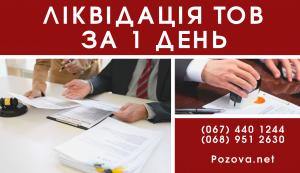 Ліквідація юридичної особи за 1 день Київ. - изображение 1