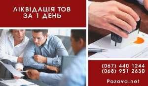 Ліквідувати ТОВ за 24 години у Києві. - изображение 1