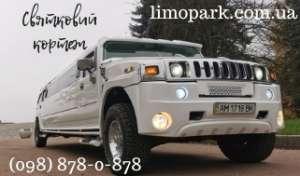 Лімузин Hummer H-2 для вашого весілля - изображение 1