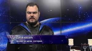 Магическая защита: амулеты и обереги. Сергей Кобзарь в Одессе - изображение 1