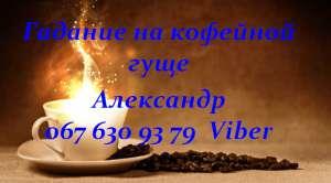 Магическая помощь в Киеве. Кофейная гуща гадание. - изображение 1