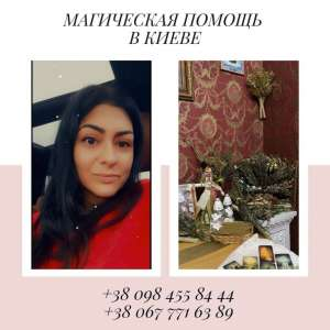 Магическая помощь в Киеве. Приворот на любовь. Гадание. - изображение 1