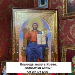 Магическая помощь в Киеве. Приворот на любовь Киев. Гадание - изображение 1