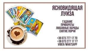 Магическая помощь Москва. Помощь гадалки Москва. - изображение 1