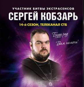 Магическая помощь на страже Вашей личной жизни. Сергей Кобзарь в Одессе. - изображение 1