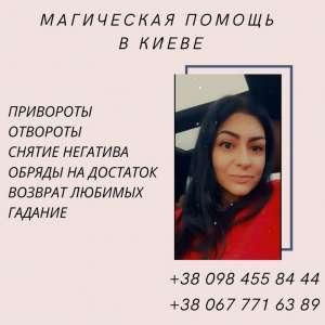 Магические услуги в Киеве. Помощь в семейных и личных проблемах. - изображение 1
