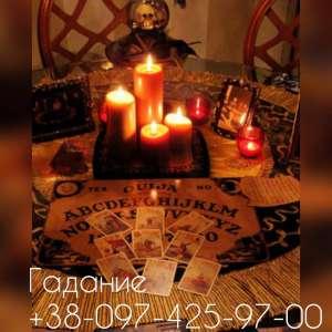 Магические услуги, Киев. Гадание на картах Таро, Киев. - изображение 1