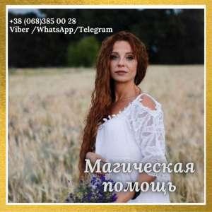 Магические услуги Киев. Гадание. Привороты. Отвороты. - изображение 1