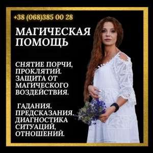 Магические услуги Киев. Обряды. Ритуалы. Гадание. - изображение 1