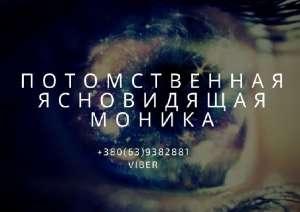 Магия денег. Помощь опытного экстрасенса в Одессе. Приворот для брака. - изображение 1