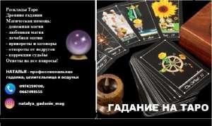 Магия и ритуалы Киев. Услуги гадалки в Киеве. - изображение 1