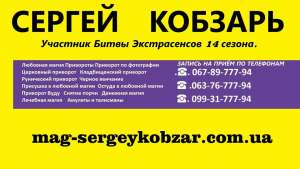 Магічний захист. Сергій Кобзар в Житомирі - изображение 1