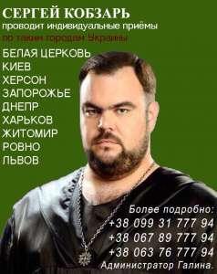 Маг Сергей Кобзарь. Любовная магия, помощь мага. - изображение 1