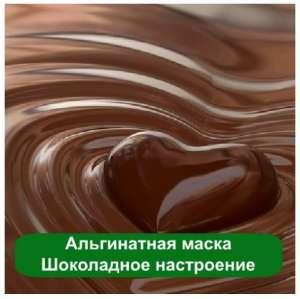 Маски шоколадные оптом (Альгинатная маска) - изображение 1